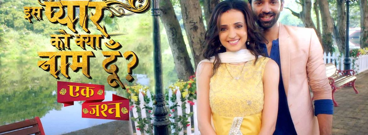 Iss Pyaar Ko Kya Naam Doon - TV News - Bollywood