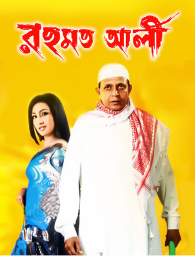 kranti bengali full movie hd 1080p