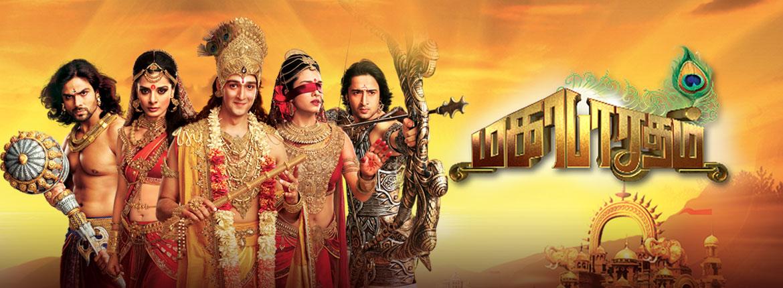 Sun tv mahabharatham episode 96 / Youre the one mtv cast