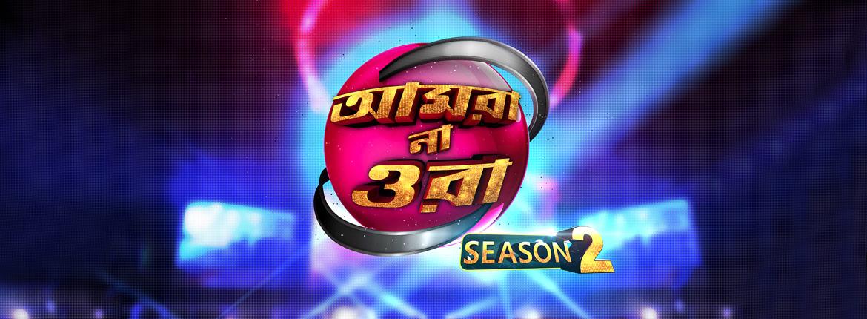 Aamra Na Ora Season 2 (Star Jalsha)