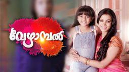 Vezhambal 24/05/17 Malayalam Serial Full Episode